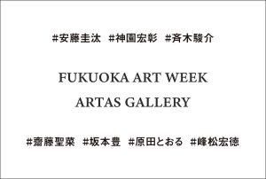Fukuoka Art Week @ Artas Gallery Selection