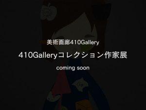 comingsoon-410Galleryコレクション作家展