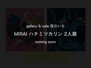 comingsoon-MIRAI_ハチミツカリン_2人展