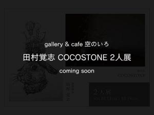 comingsoon-田村覚志_COCOSTONE_2人展