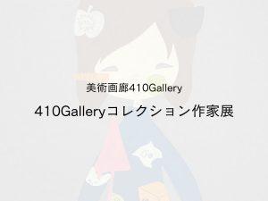 410Galleryコレクション作家展
