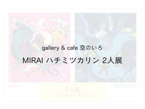 MIRAI_ハチミツカリン_2人展