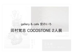 田村覚志_COCOSTONE_2人展